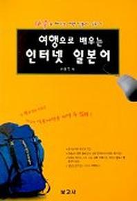 여행으로 배우는 인터넷 일본어
