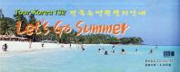 TOUR KOREA 132 LETS GO SUMMER