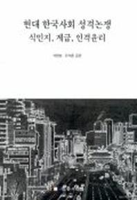 현대 한국사회 성격논쟁 식민지 계급 인격윤리