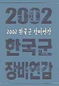 한국군 장비연감 2002