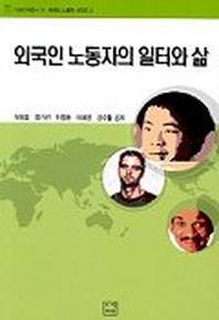 외국인 노동자의 일터와 삶