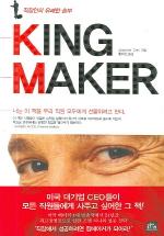 킹 메이커(KING MAKER)