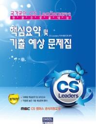국가공인 CS Leaders(관리사) 핵심요약 및 기출 예상 문제집