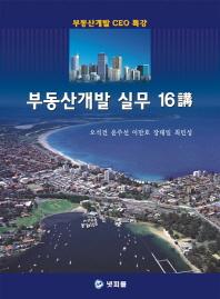 부동산개발 실무 16강