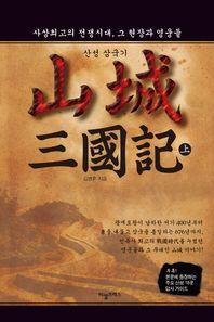 산성 삼국기(상)