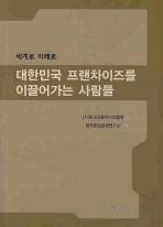 대한민국 프랜차이즈를 이끌어가는 사람들