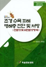 조경 수목 피해 병해충 진단 및 처방