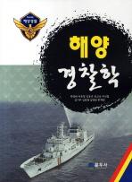해양경찰학