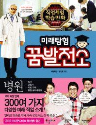 어린이 꿈발전소. 5: 병원