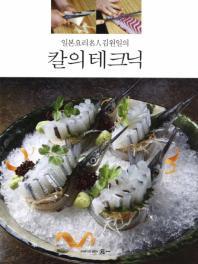 일본요리명인 김원일의 칼의 테크닉
