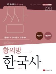 9급공무원 압축기본서 황의방 한국사(2019)