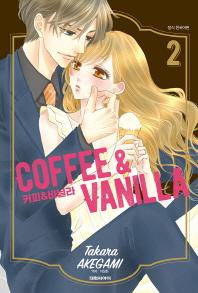 커피&바닐라. 2