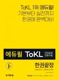 에듀윌 ToKL국어능력인증시험 한권끝장