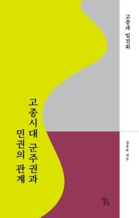 고종시대 군주권과 민권의 관계: 고종과 일진회