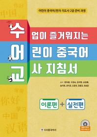 수어교 수업이 즐거워지는 어린이 중국어 교사 지침서: 이론편+실전편