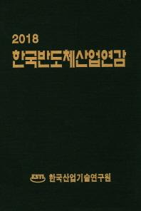 한국반도체산업연감(2018)
