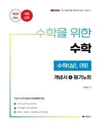 수학을 위한 수학 고등 수학(상), (하) 개념서+필기노트(2020)(2021 수능대비)