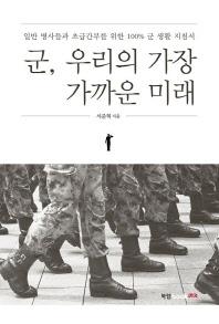 군, 우리의 가장 가까운 미래
