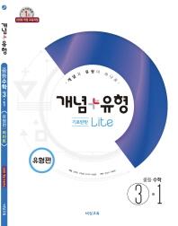 개념+유형 기초탄탄 라이트 유형편 중학 수학 중3-1(2019)