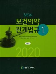New 보건의약관계법규 세트