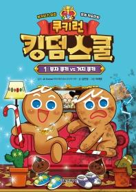 쿠키런 킹덤스쿨. 1: 부자 쿠키 vs 거지 쿠키
