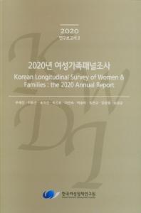 2020년 여성가족 패널 조사