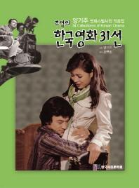 추억의 한국영화 31선