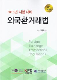외국환거래법(2016 시험대비)