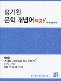수능국어 평가원 문학 개념어 특강!!(2016)