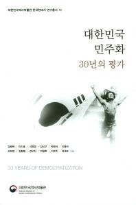 대한민국 민주화 30년의 평가