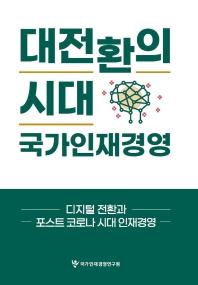 대전환의 시대 국가인재경영