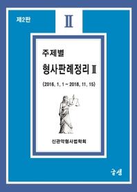 주제별 형사판례정리. 2