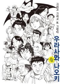 우라사와 나오키 오피셜 가이드북