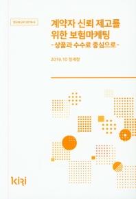 계약자 신뢰 제고를 위한 보험마케팅: 상품과 수수료 중심으로