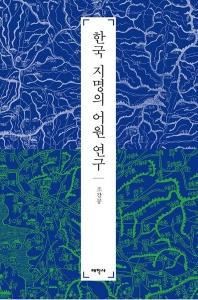 한국 지명의 어원 연구