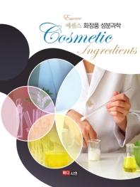 에센스 화장품 성분과학