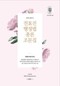 전효진 행정법 총론 조문집(2019)