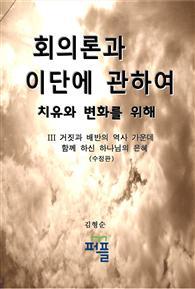 회의론과 이단에 관하여 III 거짓과 배반의 역사 가운데 함께 하신 하나님의 은혜(수정판)