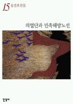 송건호 전집 15 의열단과 민족해방노선