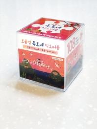 보물섬 독도네 미니 직소퍼즐 108pcs: 보물섬 독도네 갈매기다리