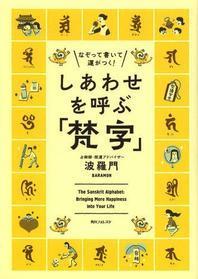 なぞって書いて運がつく!しあわせを呼ぶ「梵字」