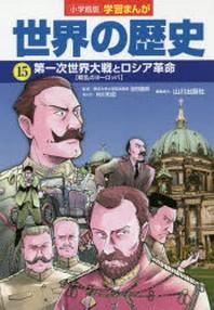 世界の歷史 15