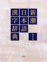 新潮日本語漢字辭典