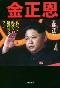 金正恩 狂氣と孤獨の獨裁者のすべて