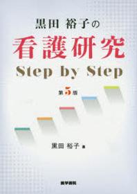 黑田裕子の看護硏究STEP BY STEP
