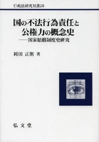 國の不法行爲責任と公權力の槪念史 國家賠償制度史硏究