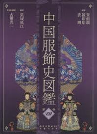 中國服飾史圖鑑 第4卷