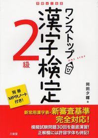 ワンストップ漢字檢定2級