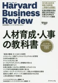 人材育成.人事の敎科書 ハ-バ-ド.ビジネス.レビュ-HR論文ベスト11