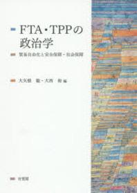 FTA.TPPの政治學 貿易自由化と安全保障.社會保障